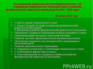 1. Цель и задачи Национального плана 1. Цель и задачи Национального плана 2. Ана