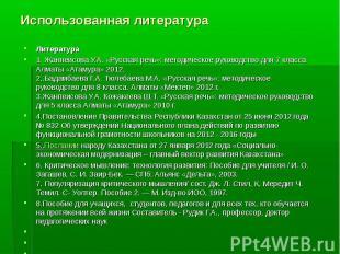 Литература Литература 1 Жанпеисова У.А. «Русская речь»: методическое руководство