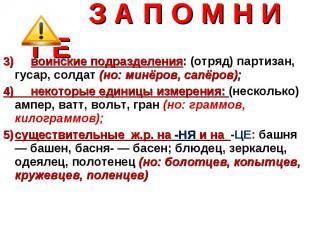 3) воинские подразделения: (отряд) партизан, гусар, солдат (но: минёров, сапёров