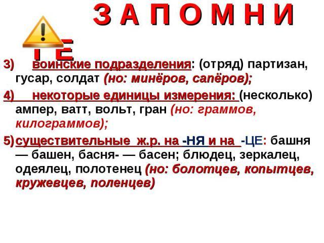 3) воинские подразделения: (отряд) партизан, гусар, солдат (но: минёров, сапёров); 3) воинские подразделения: (отряд) партизан, гусар, солдат (но: минёров, сапёров); 4) некоторые единицы измерения: (несколько) ампер, ватт, вольт, гран (но: граммов, …