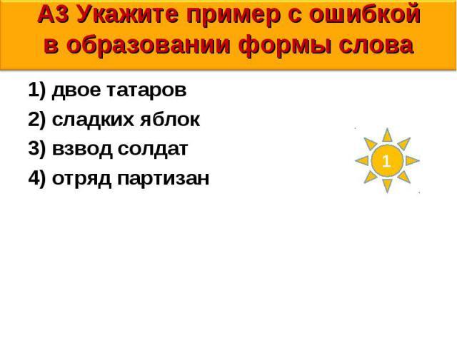 1) двое татаров 1) двое татаров 2) сладких яблок 3) взвод солдат 4) отряд партизан