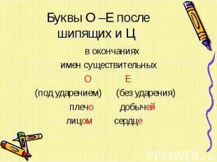 Буквы О –Е после шипящих и Ц в окончаниях имен существительных О Е (под ударение
