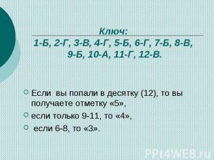 Ключ: 1-Б, 2-Г, 3-В, 4-Г, 5-Б, 6-Г, 7-Б, 8-В, 9-Б, 10-А, 11-Г, 12-В. Если вы поп