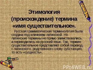 Этимология (происхождение) термина «имя существительное». Русская грамматическая