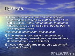 1) В именительном и винительном падежах числительные от 5 до 20 и 30 пишутся с ь