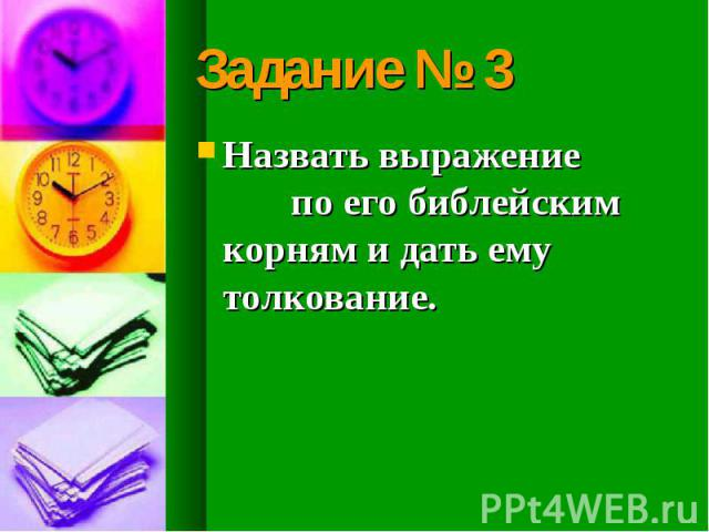 Задание № 3 Назвать выражение по его библейским корням и дать ему толкование.