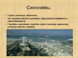 Город, столица, крепость. Город, столица, крепость. См. житель место съездить Ха