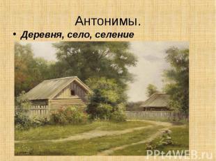 Деревня, село, селение Деревня, село, селение