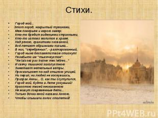 Город мой... Город мой... Этот город, накрытый туманами, Меж поверьем и верою за