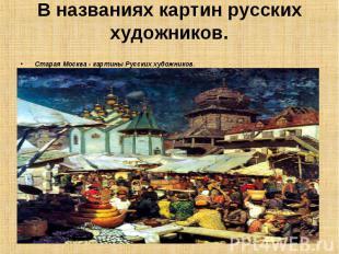 Старая Москва - картины Русских художников. Старая Москва - картины Русских худо