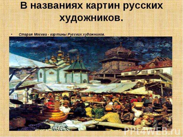Старая Москва - картины Русских художников. Старая Москва - картины Русских художников.