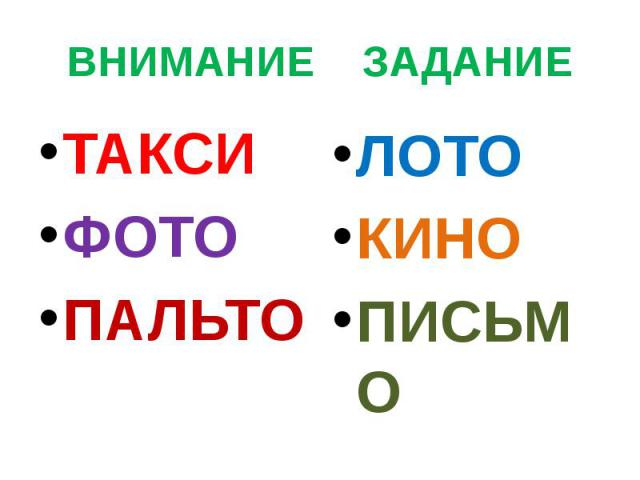 ВНИМАНИЕ ЗАДАНИЕ ТАКСИ ФОТО ПАЛЬТО