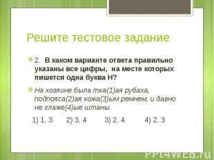 Решите тестовое задание 2. В каком варианте ответа правильно указаны все цифры,