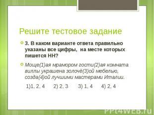 Решите тестовое задание 3. В каком варианте ответа правильно указаны все цифры,