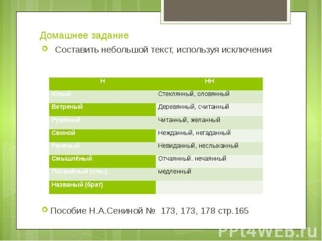 Домашнее задание Составить небольшой текст, используя исключения Пособие Н.А.Сениной № 173, 173, 178 стр.165