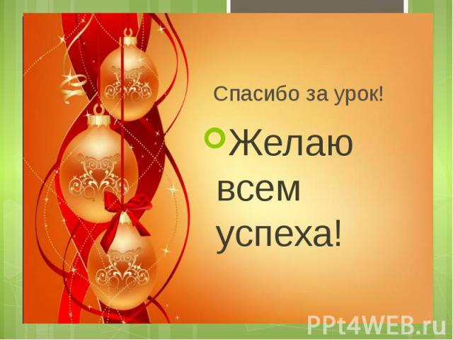 Спасибо за урок! Желаю всем успеха!