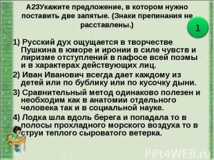1) Русский дух ощущается в творчестве Пушкина в юморе и иронии в силе чувств и л