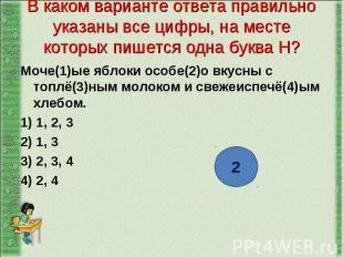 Моче(1)ые яблоки особе(2)о вкусны с топлё(3)ным молоком и свежеиспечё(4)ым хлебо