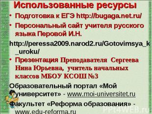 Подготовка к ЕГЭ http://bugaga.net.ru/ Подготовка к ЕГЭ http://bugaga.net.ru/ Пе
