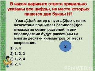 Урага(1)ый ветер в пусты(2)ых степях Казахстана поднимает бесчисле(3)ое множеств