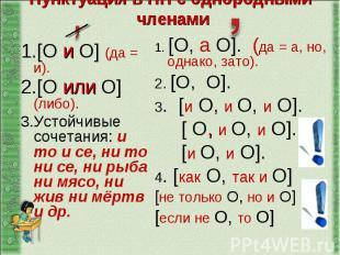 [О и О] (да = и). [О или О] (либо). Устойчивые сочетания: и то и се, ни то ни се