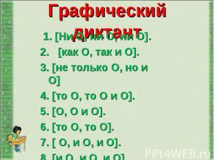 1.[Ни О, ни О, ни О]. 1.[Ни О, ни О, ни О]. 2.  [к