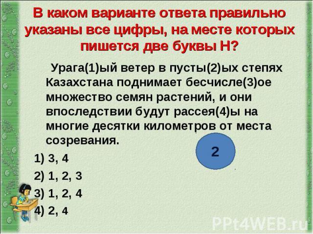 Урага(1)ый ветер в пусты(2)ых степях Казахстана поднимает бесчисле(3)ое множество семян растений, и они впоследствии будут рассея(4)ы на многие десятки километров от места созревания. Урага(1)ый ветер в пусты(2)ых степях Казахстана поднимает бесчисл…