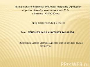 Урок русского языка в 5 классе Урок русского языка в 5 классе Тема: Однозначные