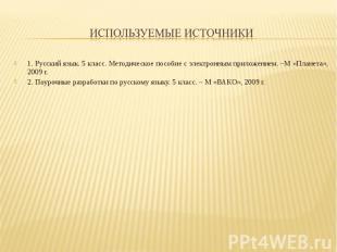 1. Русский язык. 5 класс. Методическое пособие с электронным приложением. –М «Пл