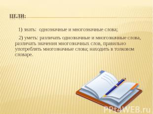 1) знать: однозначные и многозначные слова; 1) знать: однозначные и многозначные