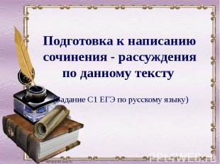 (Задание С1 ЕГЭ по русскому языку)