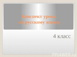 Конспект урока по русскому языку. 4 класс