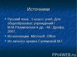 Русский язык . 5 класс: учеб. Для общеобразоват. учреждений / М.М.Разумовская и