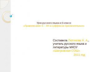 Урок русского языка в 6 классе «Правописание Н – НН в суффиксах прилагательных»