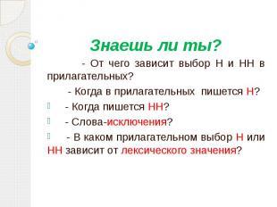 Знаешь ли ты? - От чего зависит выбор Н и НН в прилагательных? - Когда в прилага