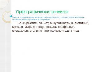 Орфографическая разминка Запиши в тетради однокоренные прилагательные к данным с
