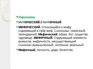 Паронимы Паронимы МИФИЧЕСКИЙ // МИФИЧНЫЙ МИФИЧЕСКИЙ. Относящийся к мифу, содержа