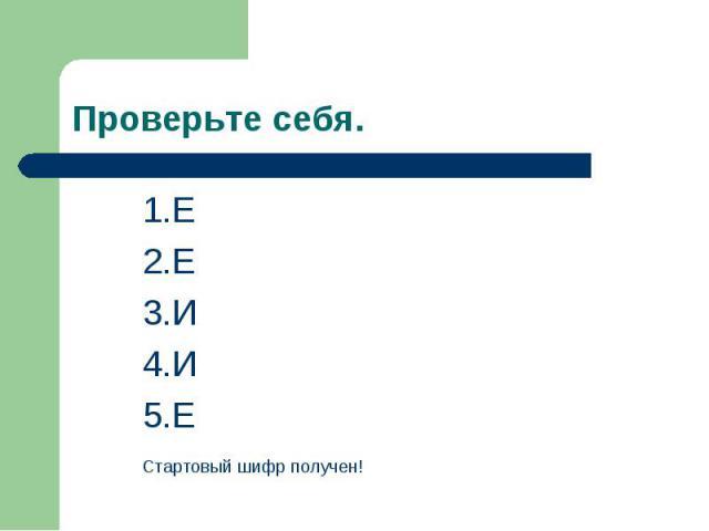 1.Е 1.Е 2.Е 3.И 4.И 5.Е