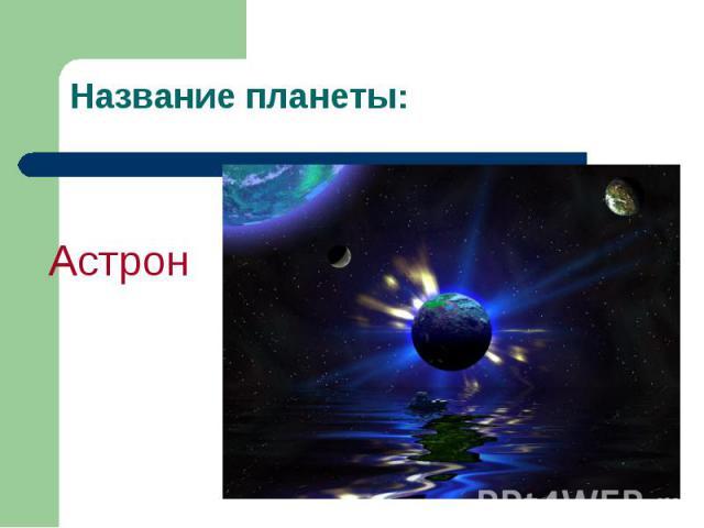 Астрон Астрон