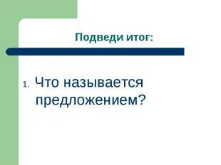 1. Что называется предложением?