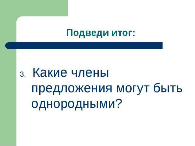 3. Какие члены предложения могут быть однородными?