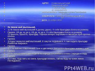 АДРЕС: Ставропольский край АДРЕС: Ставропольский край Туркменский район с. Малые
