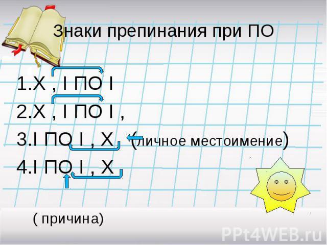 X , I ПО I X , I ПО I , I ПО I , Х (личное местоимение) I ПО I , X ( причина)