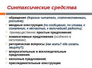 обращения (дорогие читатели, соотечественники, россияне); обращения (дорогие чит