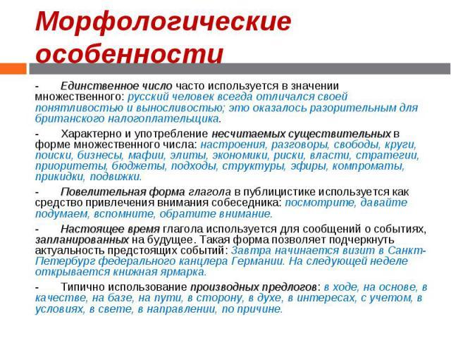 -Единственное числочасто используется в значении множественного:русский человек всегда отличался своей понятливостью и выносливостью; это оказалось разорительным для британского налогоплательщика…