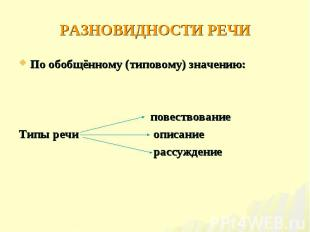 По обобщённому (типовому) значению: По обобщённому (типовому) значению: повество