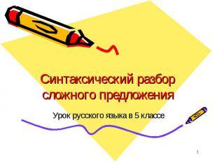 Синтаксический разбор сложного предложения Урок русского языка в 5 классе