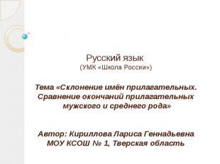 Русский язык (УМК «Школа России») Тема «Склонение имён прилагательных. Сравнение