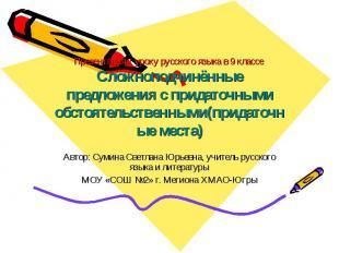 Презентация к уроку русского языка в 9 классе Сложноподчинённые предложения с пр