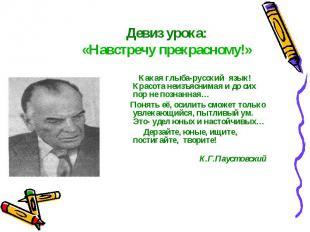 Какая глыба-русский язык! Красота неизъяснимая и до сих пор не познанная… Какая